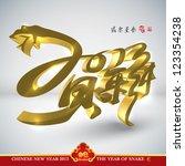 vector golden snake  chinese...   Shutterstock .eps vector #123354238