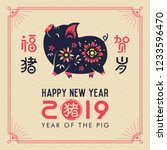 happy chinese new year. pig is ... | Shutterstock .eps vector #1233596470