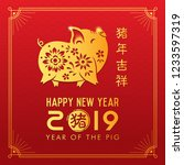 happy chinese new year. pig is... | Shutterstock .eps vector #1233597319
