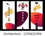 gong xi fa cai mean wishing you ... | Shutterstock .eps vector #1233621406