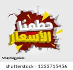 smashing prices in arabic .... | Shutterstock .eps vector #1233715456