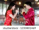 Picture Of Happy Chinese Couple ...