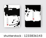 black ink brush stroke on white ... | Shutterstock .eps vector #1233836143