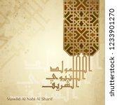 mawlid al nabi al sharif... | Shutterstock .eps vector #1233901270