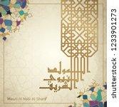 mawlid al nabi arabic... | Shutterstock .eps vector #1233901273