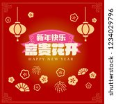 happy chinese new year 2019 ...   Shutterstock .eps vector #1234029796
