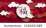 happy chinese new year 2019... | Shutterstock .eps vector #1234331389