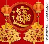 happy chinese new year retro... | Shutterstock .eps vector #1235553220