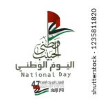 united arab emirates national... | Shutterstock .eps vector #1235811820