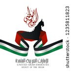 united arab emirates national...   Shutterstock .eps vector #1235811823
