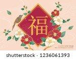 elegant lunar new year poster... | Shutterstock .eps vector #1236061393