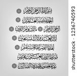 vector illustration. surah... | Shutterstock .eps vector #1236740593