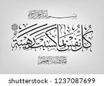 "arabic calligraphy of ""qullu... 