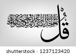 islamic calligraphy from the... | Shutterstock .eps vector #1237123420
