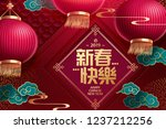 happy lunar new year written in ... | Shutterstock .eps vector #1237212256