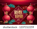 happy lunar new year written in ... | Shutterstock .eps vector #1237212259