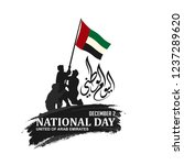 national day of united arab... | Shutterstock .eps vector #1237289620
