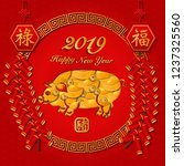 happy 2019 chinese new year... | Shutterstock .eps vector #1237325560