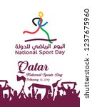 qatar national sports day logo  ... | Shutterstock .eps vector #1237675960