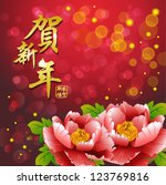 chinese new year cards and... | Shutterstock .eps vector #123769816