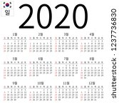 simple annual 2020 year wall... | Shutterstock . vector #1237736830