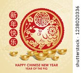 happy chinese new year  year of ... | Shutterstock .eps vector #1238020336