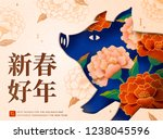 lunar new year poster template... | Shutterstock .eps vector #1238045596