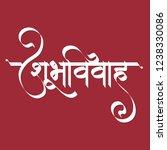 marathi calligraphy  shubh... | Shutterstock .eps vector #1238330086