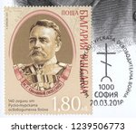bulgaria   circa 2018  stamp... | Shutterstock . vector #1239506773
