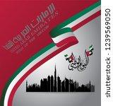 united arab emirates national...   Shutterstock .eps vector #1239569050
