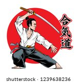 aikido fighter with katana... | Shutterstock .eps vector #1239638236
