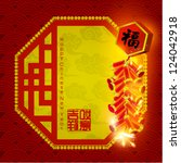 happy chinese new year vector... | Shutterstock .eps vector #124042918