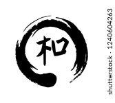 feng shui sign harmony inside...   Shutterstock .eps vector #1240604263