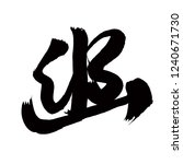 chinese calligraphy ...   Shutterstock .eps vector #1240671730