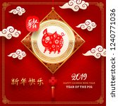 happy chinese 2019 new year.... | Shutterstock .eps vector #1240771036