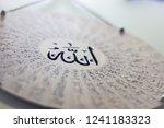 99 name of allah | Shutterstock . vector #1241183323