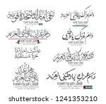 united arab emirates national... | Shutterstock .eps vector #1241353210