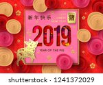 happy chinese new year 2019... | Shutterstock .eps vector #1241372029