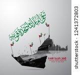 united arab emirates national... | Shutterstock .eps vector #1241372803