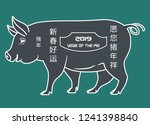 silhouette of a pig with the... | Shutterstock . vector #1241398840