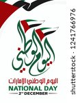 national day of united arab... | Shutterstock .eps vector #1241766976