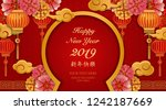 happy chinese new year retro... | Shutterstock .eps vector #1242187669