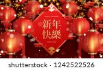 happy chinese new year holiday... | Shutterstock .eps vector #1242522526