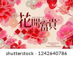 blooming flowers bring us... | Shutterstock .eps vector #1242640786