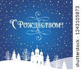 vector illustration. christmas  ... | Shutterstock .eps vector #1243105873