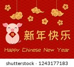 2019 new year greeting card... | Shutterstock .eps vector #1243177183