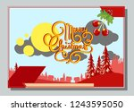 christmas greeting card with... | Shutterstock .eps vector #1243595050