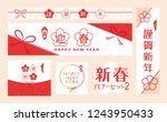 japanese new year's web banner... | Shutterstock .eps vector #1243950433