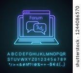 advertising forum neon light...   Shutterstock .eps vector #1244086570