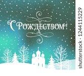 vector illustration. christmas  ...   Shutterstock .eps vector #1244115229